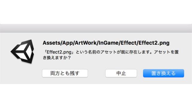 Unityへ同名アセットファイルをドラッグ&ドロップした時に上書きできるようにする拡張