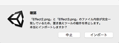 同じ内容のファイルを同時にインポートできない