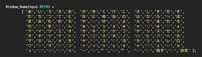 文字の配列