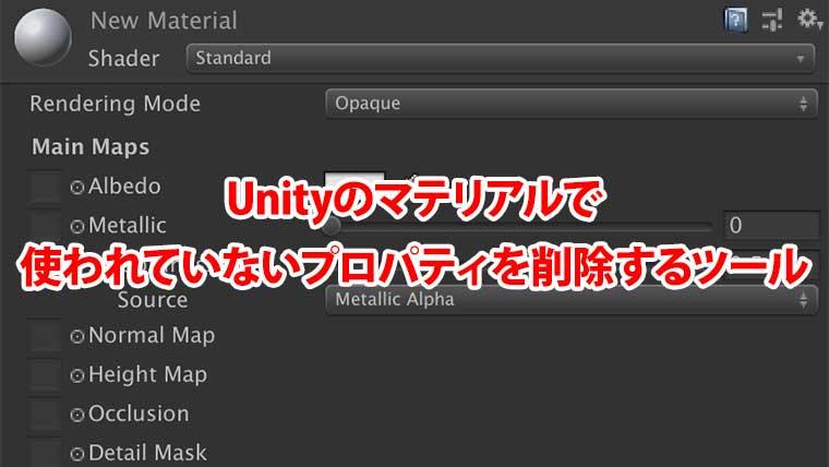 Unityのマテリアルで使われていないプロパティを削除するツール