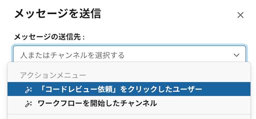 「コードレビュー依頼」をクリックしたユーザーを選択