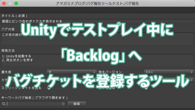 Unityでテストプレイ中にBacklogにバグチケットを登録するツール