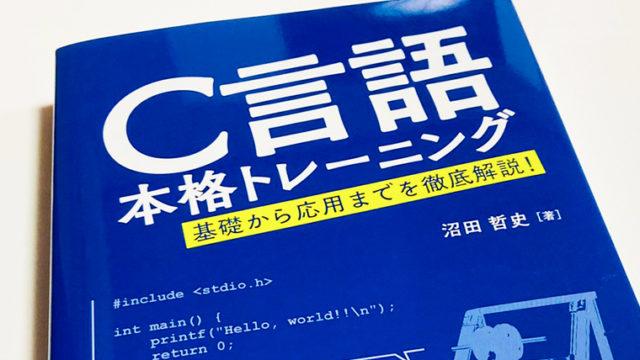 C言語本格トレーニング - 職業プログラマの基礎固めに最適な一冊
