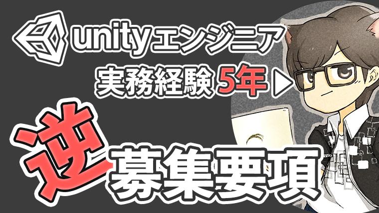 【逆募集要項】Unityエンジニア - 天神いな【職務経歴書】