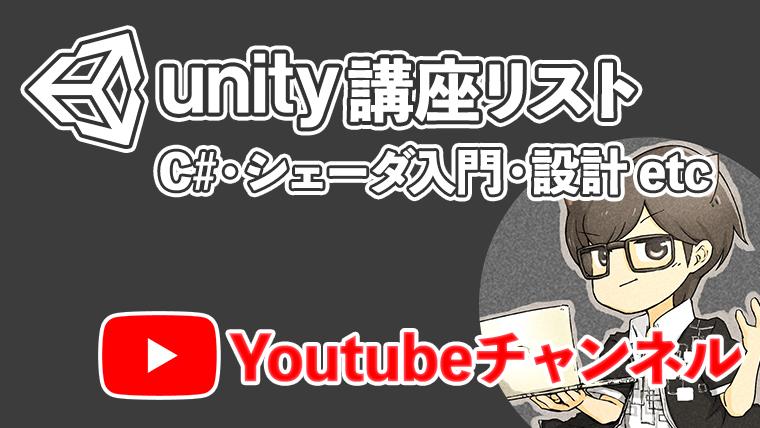 Unity講座リスト【Youtubeチャンネル】