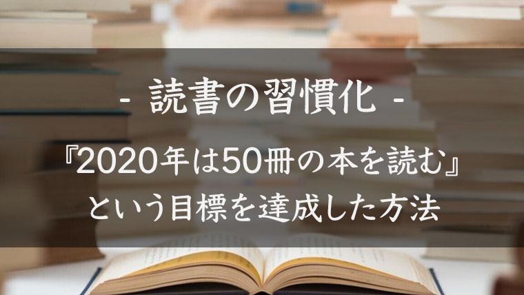 【読書の習慣化】2020年は50冊の本を読む。という目標を達成した方法