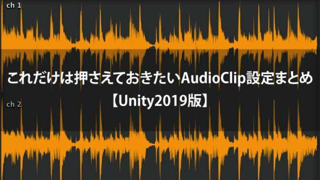 これだけは押さえておきたいAudioClip設定まとめ【Unity2019版】