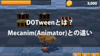 DOTweenとは?Mecanim(Animator)との違い