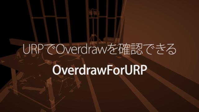 URPでOverdrawを確認できるOverdrawForURP【Unity】