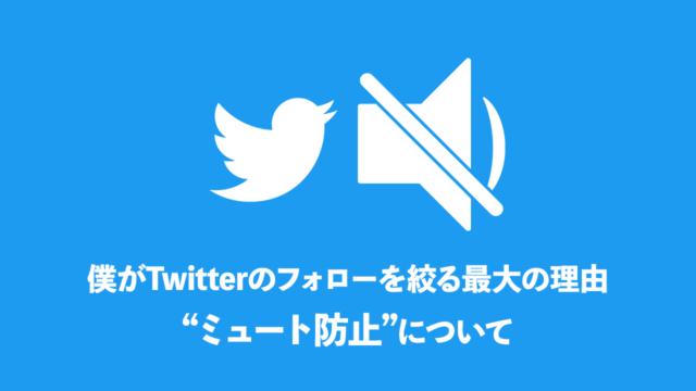 僕がTwitterのフォローを絞る最大の理由【ミュート防止】