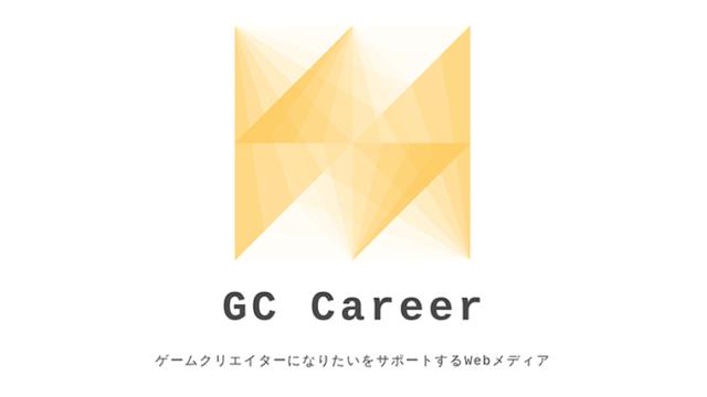 GC Career - ゲームクリエイターになりたいをサポートするWebメディア